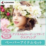 デジカメde!!ムービーシアター7 Wedding ペーパーアイテムセット ダウンロード版 / 販売元:ソースネクスト株式会社