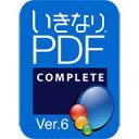 いきなりPDF Ver.6 COMPLETE ダウンロード版 / 販売元:ソースネクスト株式会社