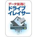 ドライブイレイサー ダウンロード版 / 販売元:ソースネクスト株式会社