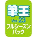 筆王Ver.23 フルシーズンパック ダウンロード版 / 販売元:ソースネクスト株式会社