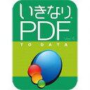 いきなりPDF to Data Ver.4 ダウンロード版/販売元:ソースネクスト株式会社