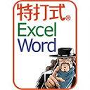 特打式 Excel&Word攻略パック Office2016対応版 ダウンロード版 / 販売元:ソースネクスト株式会社