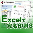 【10%OFFクーポン対象】Excelで宛名印刷3 ダウンロード版