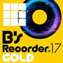 B's Recorder GOLD17 ダウンロード版 / 販売元:ソースネクスト株式会社
