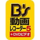 B 039 s 動画レコーダー 5+DVDビデオ ダウンロード版 / 販売元:ソースネクスト株式会社