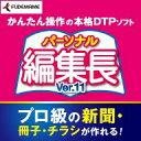 パーソナル編集長Ver.11 ダウンロード版