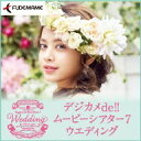 デジカメde!!ムービーシアター7 Wedding ダウンロード版 / 販売元:ソースネクスト株式会社