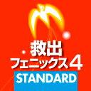 救出フェニックス 4 STANDARD ダウンロード版 / 販売元:ソースネクスト株式会社