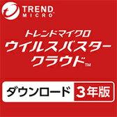 ウイルスバスター クラウド 10 3年版 DL版 / 販売元:トレンドマイクロ株式会社