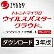 ウイルスバスター クラウド 10 + デジタルライフサポート プレミアム 3年版 DL版 / 販売元:トレンドマイクロ株式会社