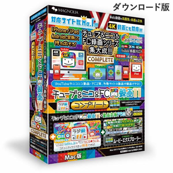 チューブ&ニコ&FC録画11コンプリート Mac版 / 販売元:株式会社マグノリア