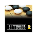 IT囲碁2 ダウンロード版