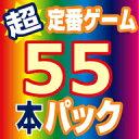 超定番ゲームお買得55本パック ダウンロード版/ 販売元:株式会社マグノリア