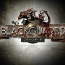 Blackguards - Standard Edition ダウンロード版/ 販売元:株式会社デジカ