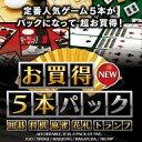 お買得5本パック 囲碁・将棋・麻雀・花札・トランプ New ダウンロード版