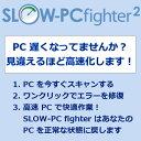 FULL-DISKfighter ダウンロード版