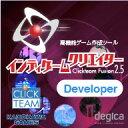 インディゲームクリエイター Clickteam Fusion 2.5 Developer【ダウンロード版】 / 販売元:株式会社デジカ