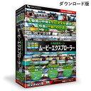 動画管理ソフト ムービーエクスプローラー Windows版 ダウンロード版/ 販売元:株式会社マグノリア