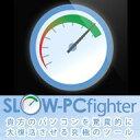 SLOW-Pcfighter ダウンロード版