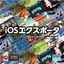 iOSエクスポータ for Clickteam Fusion 2.5【ダウンロード版】 / 販売元:株式会社デジカ