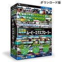 動画管理ソフト ムービーエクスプローラー Mac版 / 販売元:株式会社マグノリア