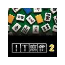 IT麻雀2 ダウンロード版/ 販売元:株式会社マグノリア