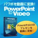 パワポを動画に変換!Power Point to Video 個人用 ダウンロード版