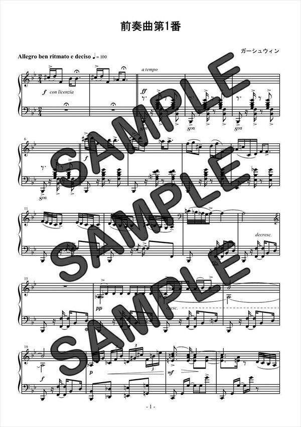 【ダウンロード楽譜】 前奏曲第一番/ジョージ・ガーシュウィン(ピアノソロ譜 上級)