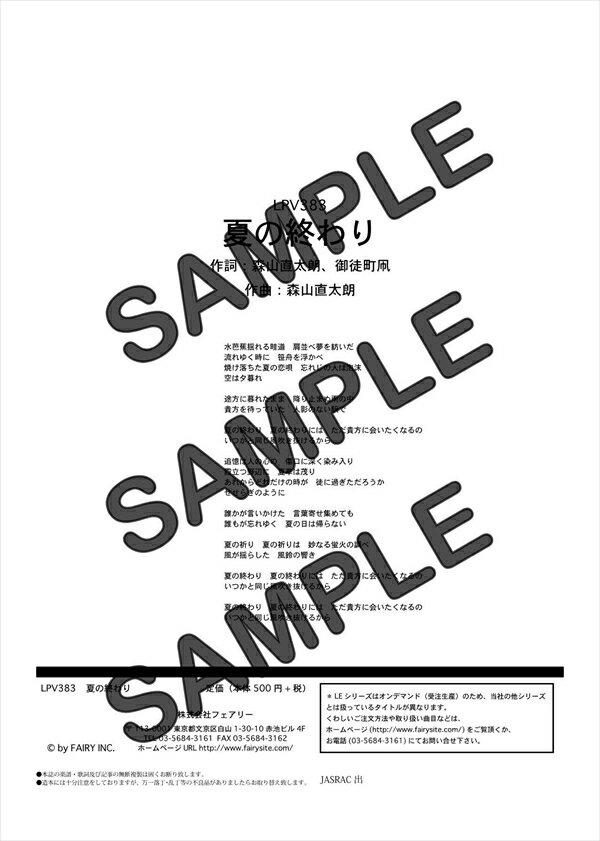 【ポイント10倍】【ダウンロード楽譜】 夏の終わり(弾き語り)/森山 直太朗(ピアノ弾き語り譜 中級1)