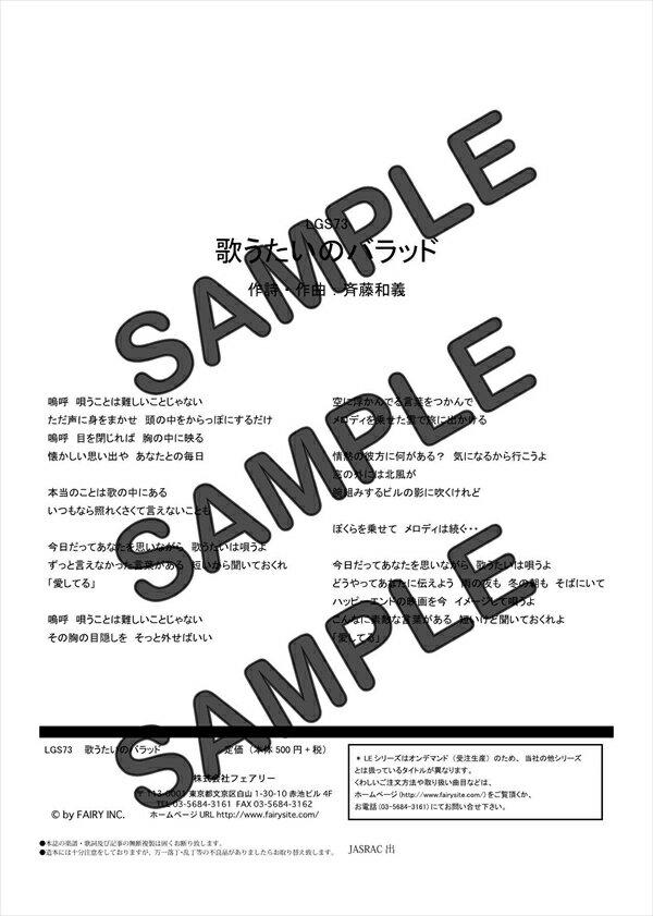【ダウンロード楽譜】 歌うたいのバラッド/斉藤 和義(ギターソロ譜譜 中級1)
