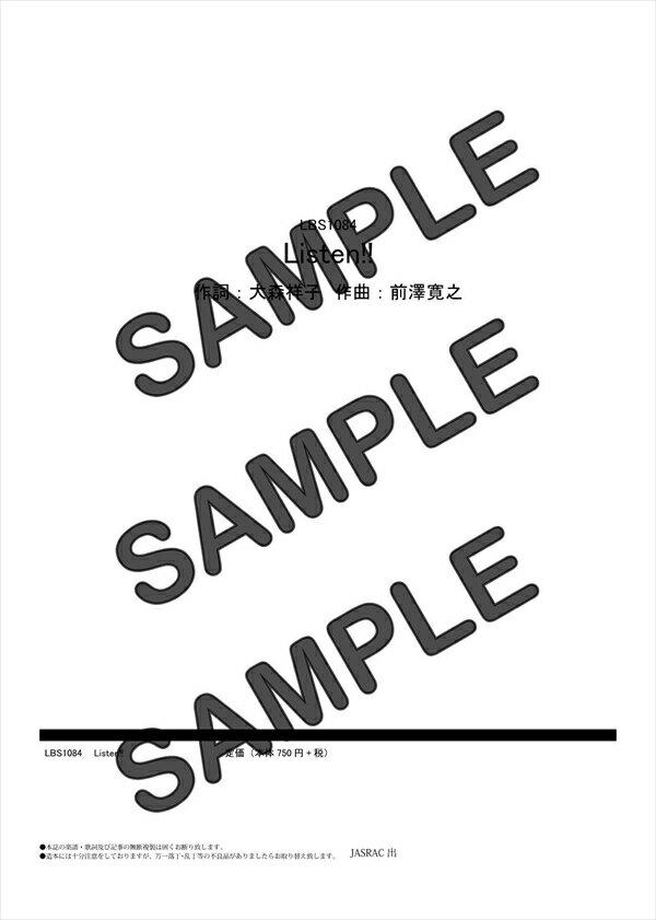 【ダウンロード楽譜】 Listen!!/放課後ティータイム(バンドスコア譜 中級2)