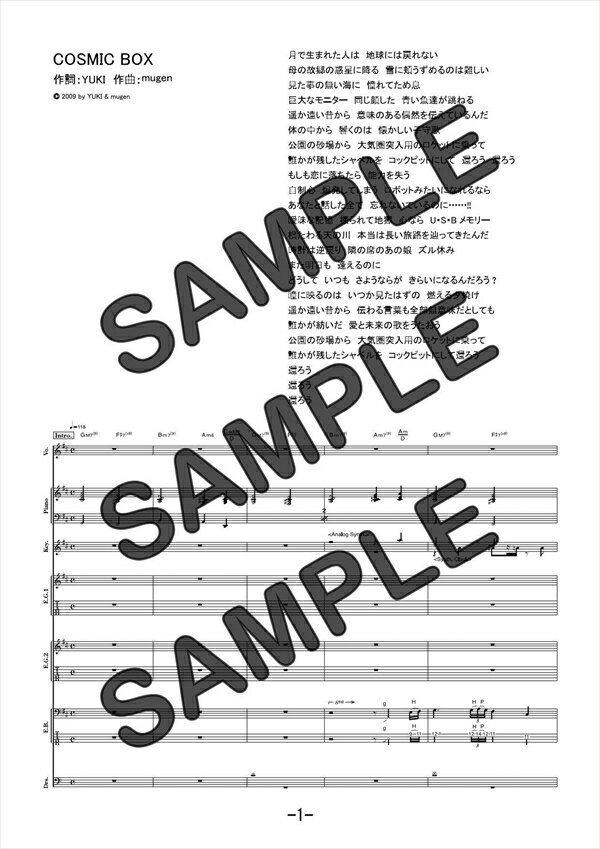 【ダウンロード楽譜】 COSMIC BOX/YUKI(バンドスコア譜 中級2)
