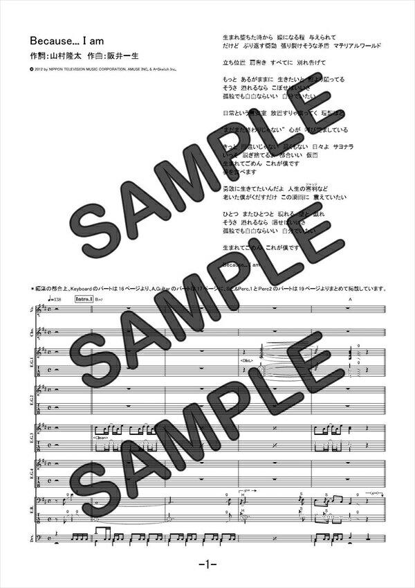 【ダウンロード楽譜】 Because... I am/flumpool(バンドスコア譜 中級2)