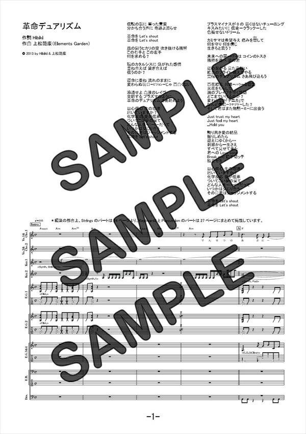 【ダウンロード楽譜】 革命デュアリズム/水樹 奈々×T.M.Revolution(バンドスコア譜 初級2)