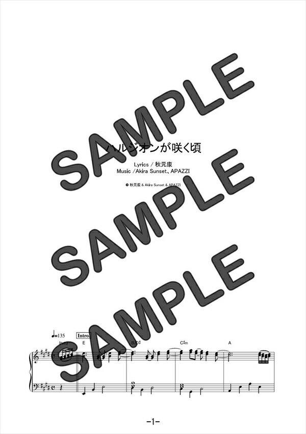 【ダウンロード楽譜】 ハルジオンが咲く頃/乃木坂46(ピアノソロ譜 中級1)