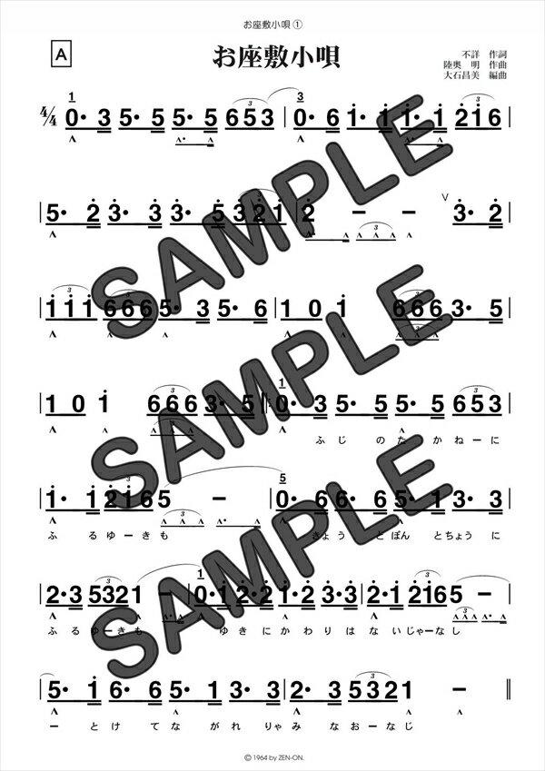 【ダウンロード楽譜】 お座敷小唄/和田 弘 と マヒナスターズ と 松尾和子(数字譜譜 初級2)