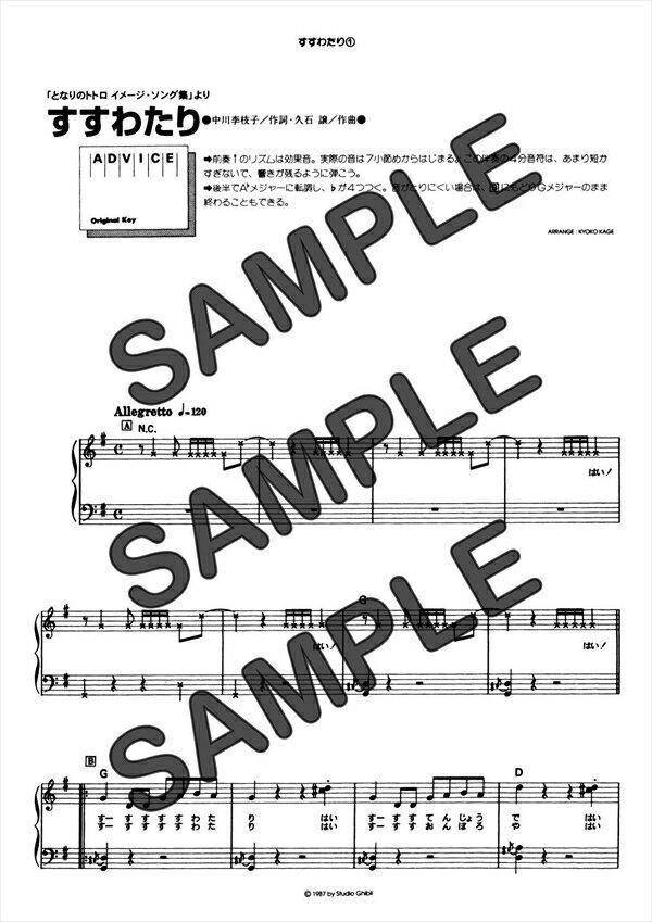 【ダウンロード楽譜】 すすわたり/杉並児童合唱団(ピアノソロ譜 中級1)