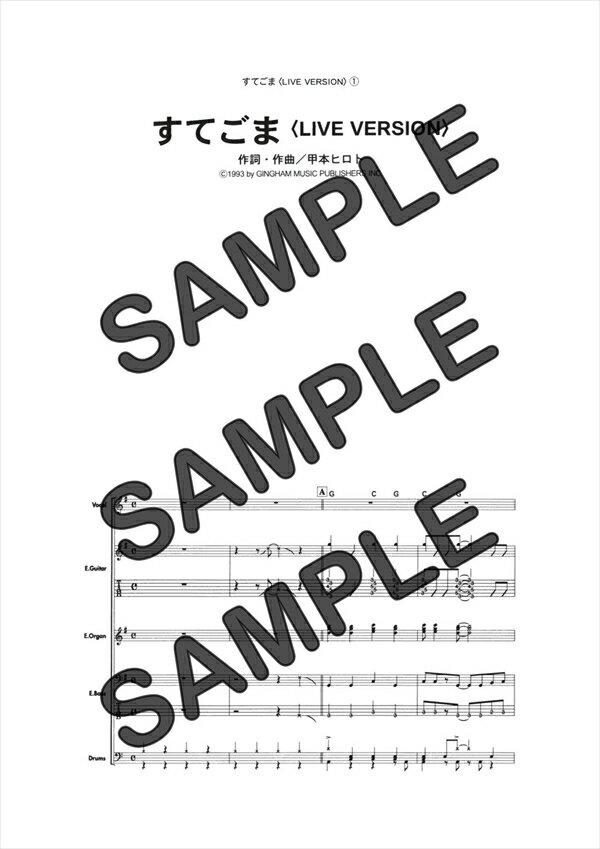 【ダウンロード楽譜】 すてごま〈LIVE VERSION〉/THE BLUE HEARTS(バンドスコア譜 中級2)