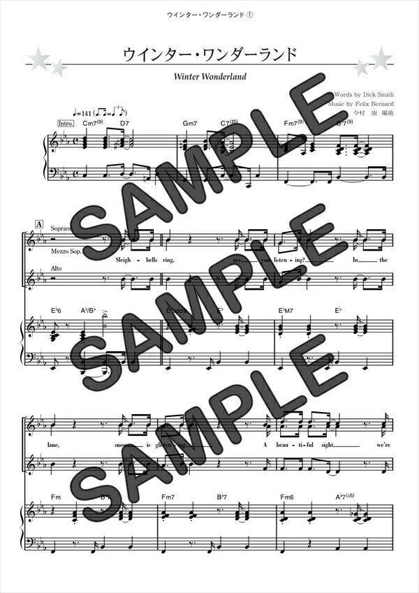【ポイント10倍】【ダウンロード楽譜】 ウインター・ワンダーランド/(女声3部合唱譜 初級2)