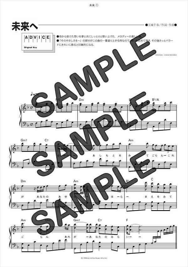 【ダウンロード楽譜】 未来へ/Kiroro(ピアノソロ譜 中級1)