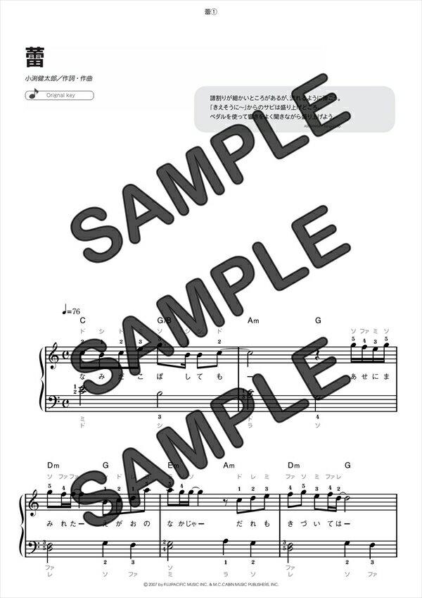 【ダウンロード楽譜】 蕾/コブクロ(ピアノソロ譜 初級2)