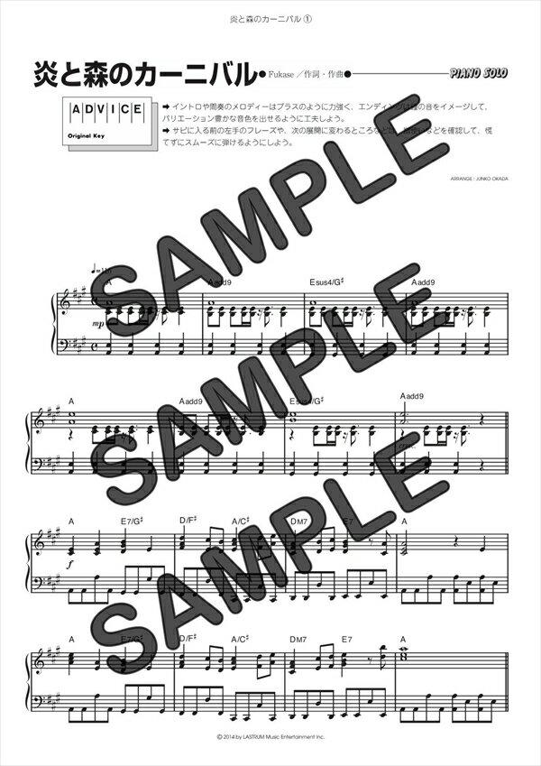 【ポイント10倍】【ダウンロード楽譜】 炎と森のカーニバル/SEKAI NO OWARI(ピアノソロ譜 中級1)