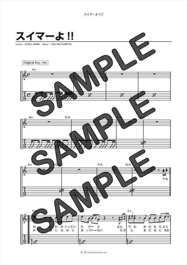 【ポイント10倍】【ダウンロード楽譜】 スイマーよ!!(弾き語り)/B'z(ギター弾き語り譜譜 中級1)