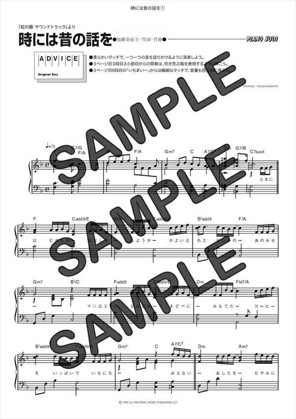 【ダウンロード楽譜】 時には昔の話を/加藤 登紀子(ピアノソロ譜 初級2)
