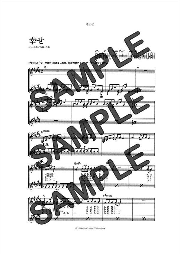 【ダウンロード楽譜】 幸せ(弾き語り)/松山 千春(ギター弾き語り譜譜 中級1)