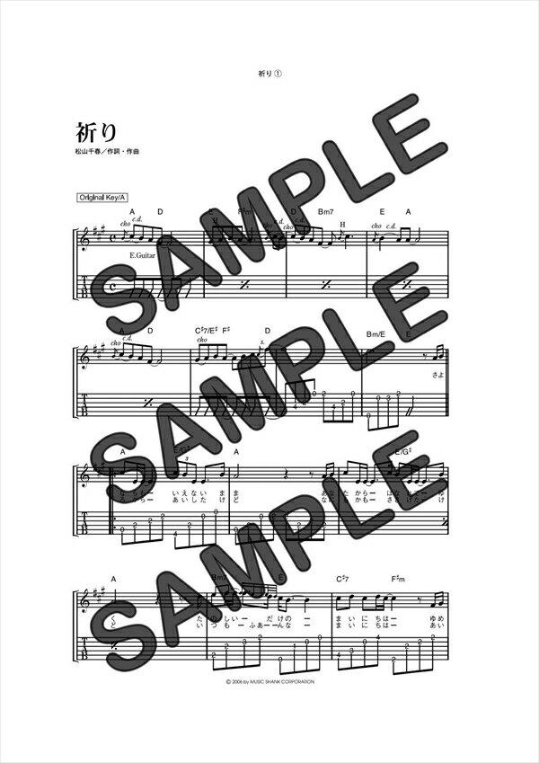 【ダウンロード楽譜】 祈り(弾き語り)/松山 千春(ギター弾き語り譜譜 中級2)