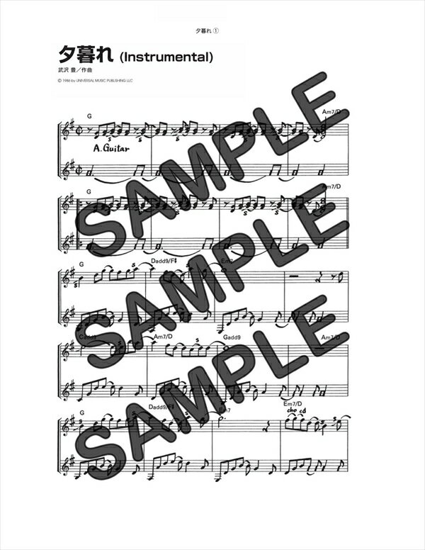 【ダウンロード楽譜】 夕暮れ(Instrumental)/安全地帯(ギター弾き語り譜譜 上級)