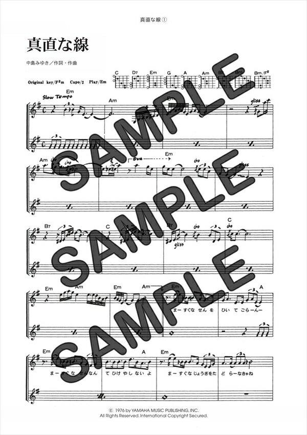 【ポイント10倍】【ダウンロード楽譜】 真直な線(弾き語り)/中島 みゆき(ギター弾き語り譜譜 中級1)