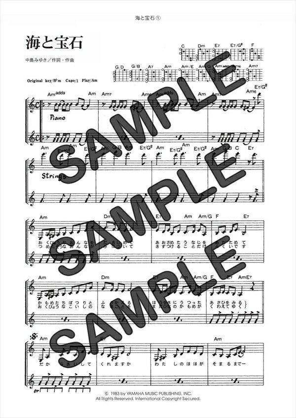 【ダウンロード楽譜】 海と宝石(弾き語り)/中島 みゆき(ギター弾き語り譜譜 中級1)