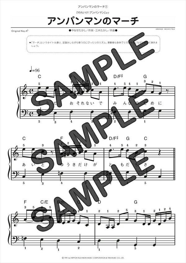 【ポイント10倍】【ダウンロード楽譜】 アンパンマンのマーチ/ドリーミング(ピアノソロ譜 初級2)